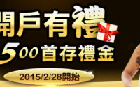 九州娛樂城獎金無上限,10倍累積投注即可提款