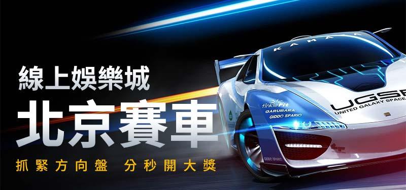 北京賽車pk10專業的最新開獎